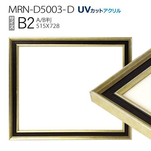 ポスターフレーム額縁 木製 B2(515×728mm) AB版用紙サイズ: MRN-D5003-D シャンパンゴールド(UVカットアクリル)