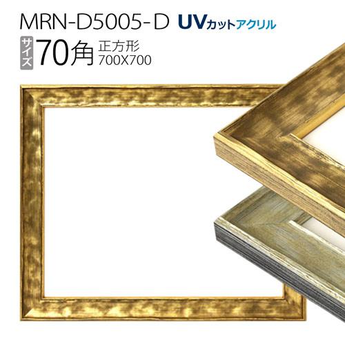 正方形額縁 フレーム 70角(700×700mm) 木製: MRN-D5005-D(UVカットアクリル)