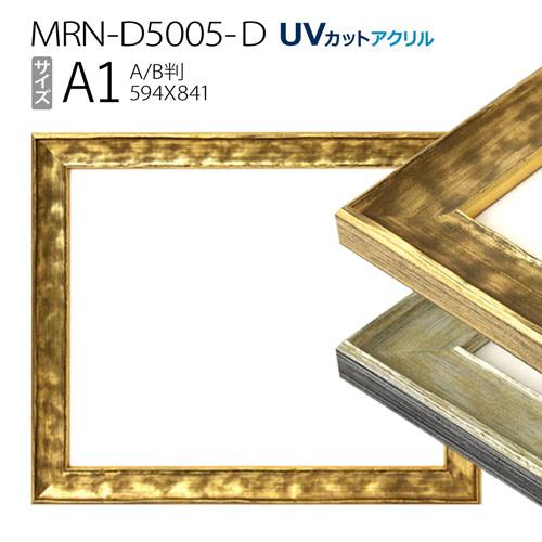 ポスターフレーム額縁 木製 A1(594×841mm) AB版用紙サイズ: MRN-D5005-D(UVカットアクリル)