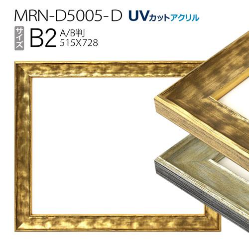 ポスターフレーム額縁 木製 B2(515×728mm) AB版用紙サイズ: MRN-D5005-D(UVカットアクリル)