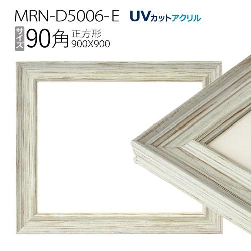 正方形額縁 フレーム MRN-D5006-E 90角(900×900mm) 木製: MRN-D5006-E 木製: 正方形額縁 ホワイト(UVカットアクリル), ワールドいち:e901c123 --- acessoverde.com