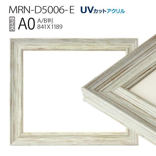 ポスターフレーム額縁 木製 A0(841×1189mm) AB版用紙サイズ: MRN-D5006-E ホワイト(UVカットアクリル)