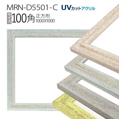 正方形額縁 フレーム 100角(1000×1000mm) 木製: MRN-D5501-C(UVカットアクリル)