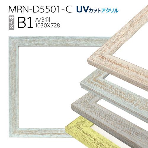 ポスターフレーム額縁 木製 B1(728×1030mm) AB版用紙サイズ: MRN-D5501-C(UVカットアクリル)