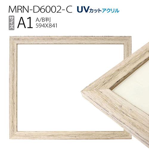 ポスターフレーム額縁 木製 A1(594×841mm) AB版用紙サイズ: MRN-D6002-C アンティークホワイト(UVカットアクリル)