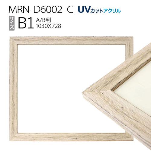 ポスターフレーム額縁 木製 B1(728×1030mm) AB版用紙サイズ: MRN-D6002-C アンティークホワイト(UVカットアクリル)