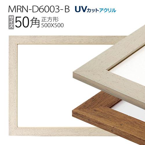 正方形額縁 フレーム 50角(500×500mm) 木製: MRN-D6003-B(UVカットアクリル)