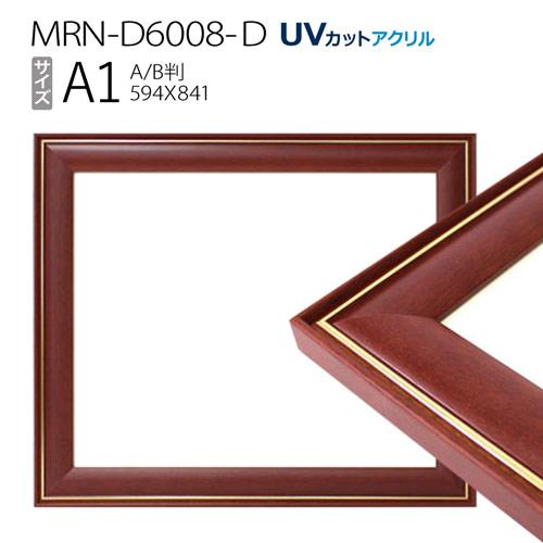 ポスターフレーム額縁 木製 A1(594×841mm) AB版用紙サイズ: MRN-D6008-D ブラウン(UVカットアクリル)