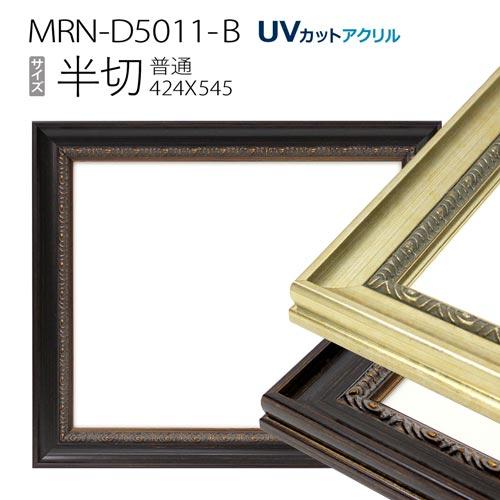 デッサン額縁 半切(424×545mm) 普通サイズ: MRN-D5011-B(UVカットアクリル) 木製 フレーム