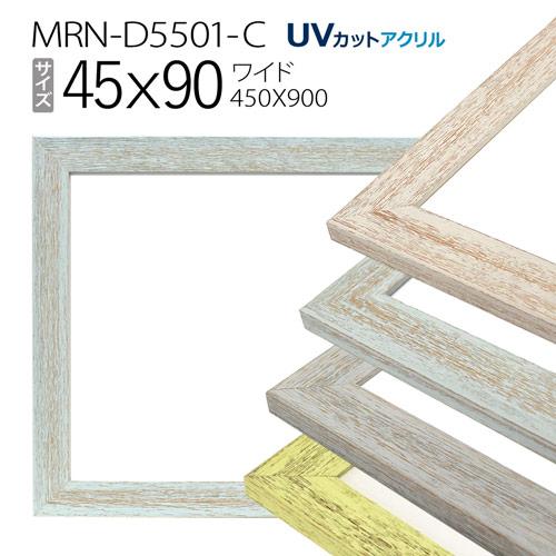 ワイド額縁 45×90(450×900mm) MRN-D5501-C(UVカットアクリル) 木製 フレーム