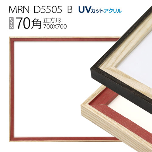 正方形額縁 70角(700×700mm) MRN-D5505-B(UVカットアクリル) 木製 フレーム