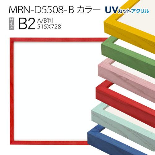 ポスターフレーム額縁 B2(515×728mm) AB版用紙サイズ: MRN-D5508-B カラー(UVカットアクリル) 木製