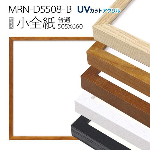 デッサン額縁 小全紙(505×660mm) 普通サイズ: MRN-D5508-B(UVカットアクリル) 木製 フレーム