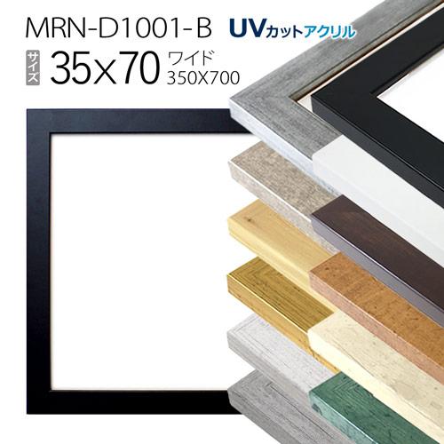 ワイド額縁 35×70(350×700mm) MRN-D1001-B(UVカットアクリル) フレーム
