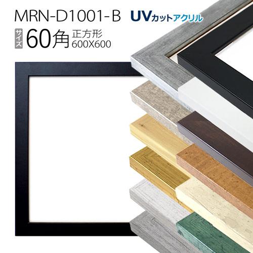 誰でも簡単に額装可能 額縁 MRN-D1001-B 訳あり品送料無料 60角 600×600mm 訳ありセール 格安 MDF製 UVカットアクリル 正方形 フレーム