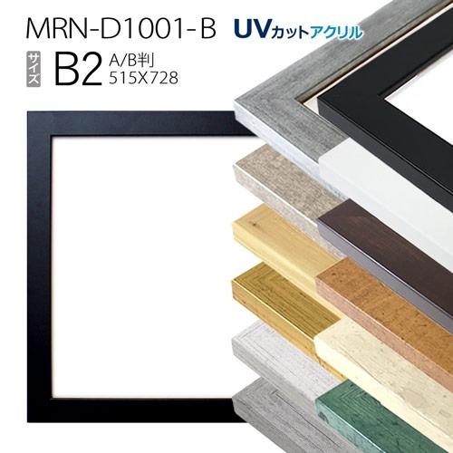 誰でも簡単に額装可能 額縁 MRN-D1001-B 初回限定 B2 515×728mm AB版用紙サイズ MDF製 ポスターフレーム UVカットアクリル 激安超特価