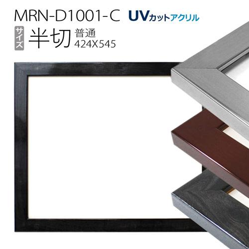 デッサン額縁 半切(424×545mm) 普通サイズ: MRN-D1001-C(UVカットアクリル) フレーム