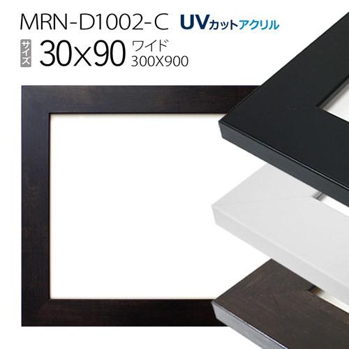 ワイド額縁 30×90(300×900mm) MRN-D1002-C(UVカットアクリル) フレーム