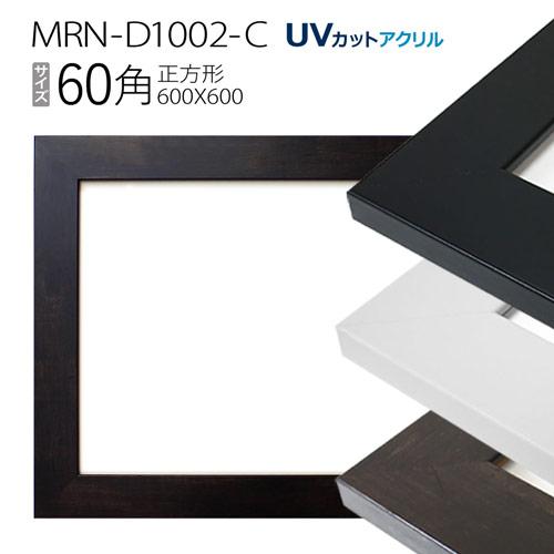 正方形額縁 フレーム 60角(600×600mm) : MRN-D1002-C(UVカットアクリル)