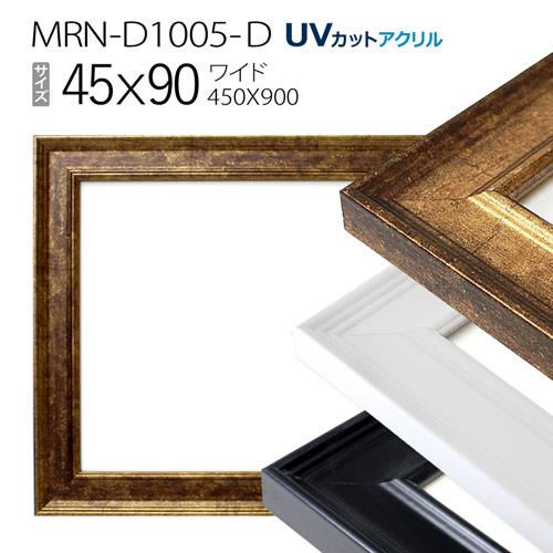 額縁 MRN-D1005-D 45×90(450×900mm) ワイド フレーム(UVカットアクリル) MDF製