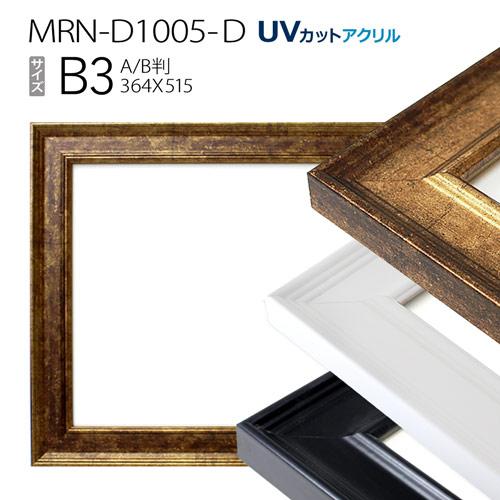 人気のヴィンテージ風額縁です。シックなインテリアに最適。 額縁 MRN-D1005-D B3(364×515mm) ポスターフレーム AB版用紙サイズ(UVカットアクリル) MDF製