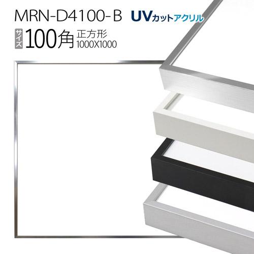 卓出 6mm幅の細いシンプルなフレームです オンライン限定商品 額縁 MRN-D4100-B 100角 1000×1000mm UVカットアクリル アルミ製 フレーム 正方形