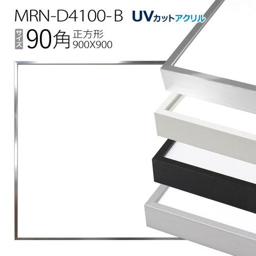 卸売り 6mm幅の細いシンプルなフレームです 額縁 MRN-D4100-B 再再販 90角 900×900mm UVカットアクリル アルミ製 正方形 フレーム