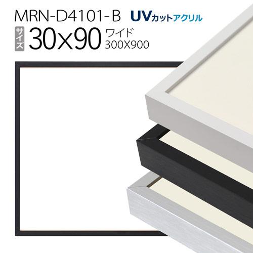 ワイド額縁 30×90(300×900mm) MRN-D4101-B(UVカットアクリル) フレーム アルミ製