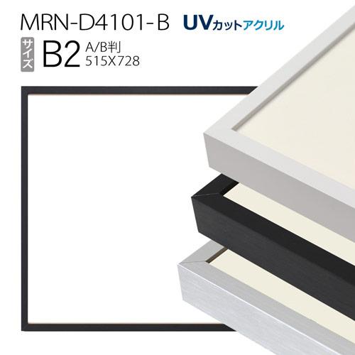 どんな作品にも合わせやすいシンプルなアルミフレームです。 額縁 MRN-D4101-B B2(515×728mm) ポスターフレーム AB版用紙サイズ(UVカットアクリル) アルミ製