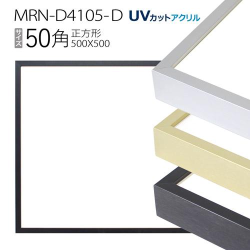 どんな作品にも合わせやすいシンプルなアルミフレームです。 額縁 MRN-D4105-D 50角(500×500mm) 正方形 フレーム(UVカットアクリル) アルミ製