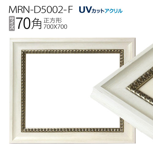 額縁 MRN-D5002-F 70角(700×700mm) 正方形 フレーム ホワイト(UVカットアクリル) 木製