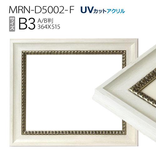 額縁 MRN-D5002-F B3(364×515mm) ポスターフレーム AB版用紙サイズ ホワイト(UVカットアクリル) 木製