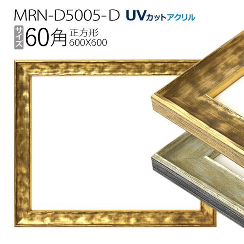 温かみのあるデザインのフレームです。 額縁 MRN-D5005-D 60角(600×600mm) 正方形 フレーム(UVカットアクリル) 木製