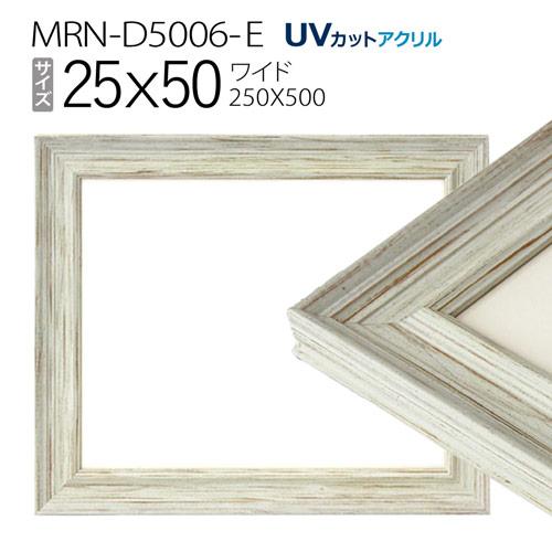 ワイド額縁 25×50(250×500mm) MRN-D5006-E ホワイト(UVカットアクリル) フレーム 木製