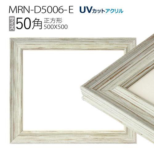 正方形額縁 フレーム 50角(500×500mm) 木製: MRN-D5006-E ホワイト(UVカットアクリル)