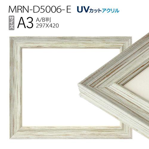 ポスターフレーム額縁 木製 A3(297×420mm) AB版用紙サイズ: MRN-D5006-E ホワイト(UVカットアクリル)