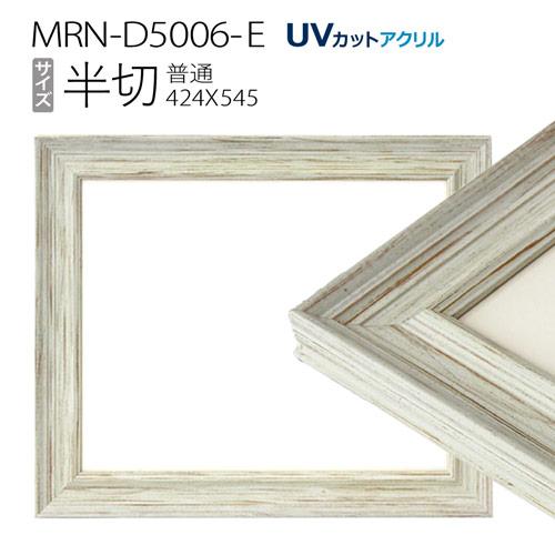 額縁 MRN-D5006-E 半切(424×545mm) デッサン額縁 普通サイズ フレーム ホワイト(UVカットアクリル) 木製