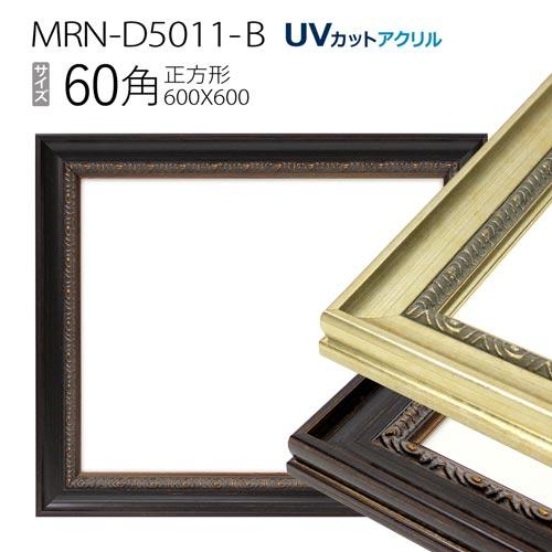 シンプルなフレームにブラッシュ模様で高級感と重厚感をプラス。 額縁 MRN-D5011-B 60角(600×600mm) 正方形 フレーム(UVカットアクリル) 木製