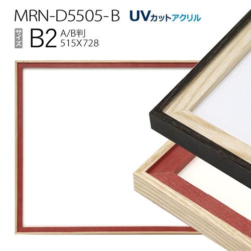 2TONEの優しい色合いで、作品を柔らかく明るく引き立てます。 額縁 MRN-D5505-B B2(515×728mm) ポスターフレーム AB版用紙サイズ(UVカットアクリル) 木製