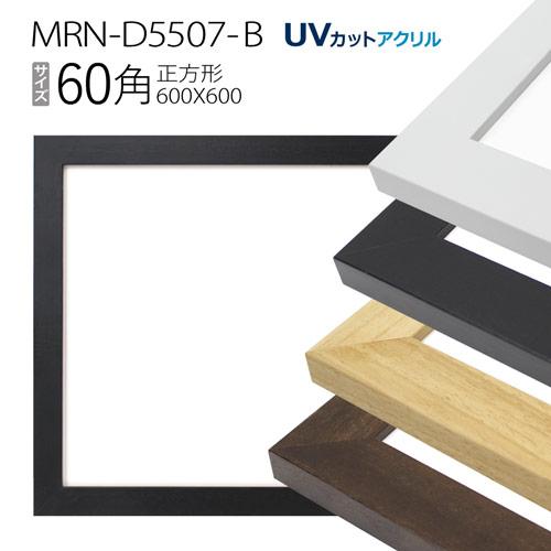 手数料無料 シンプルでフラット 木の質感を活かした30mm幅フレームです 額縁 MRN-D5507-B 60角 UVカットアクリル 木製 フレーム 正方形 市販 600×600mm