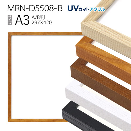 どんな作品にも合わせやすい木の質感がきれいなフレームです 額縁 MRN-D5508-B A3 直営ストア 297×420mm ポスターフレーム 好評 UVカットアクリル AB版用紙サイズ 木製