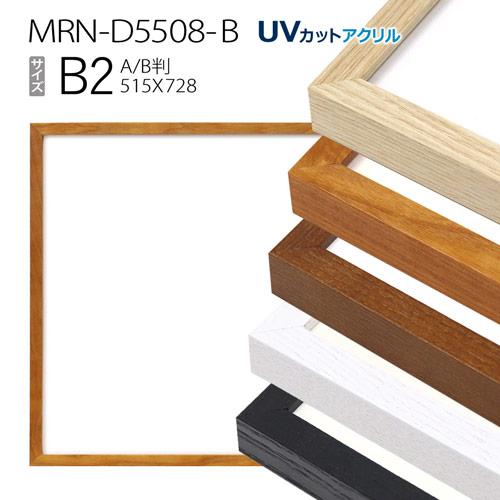 どんな作品にも合わせやすい木の質感がきれいなフレームです。 額縁 MRN-D5508-B B2(515×728mm) ポスターフレーム AB版用紙サイズ(UVカットアクリル) 木製
