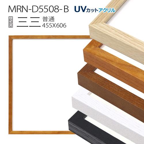どんな作品にも合わせやすい木の質感がきれいなフレームです。 額縁 MRN-D5508-B 三三(455×606) デッサン額縁 普通サイズ フレーム(UVカットアクリル) 木製