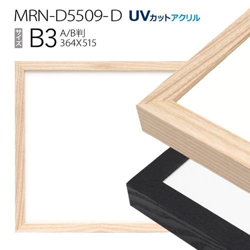 木の質感がきれいなすっきりとしたデザインのフレームです 額縁 MRN-D5509-D B3(364×515mm) ポスターフレーム AB版用紙サイズ(UVカットアクリル) 木製