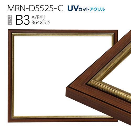 落ち着いたブラウンとゴールドの2トーンで作品が引き立ちます 額縁 MRN-D5525-C B3 364×515mm ゴールド UVカットアクリル 超激安 ポスターフレーム 人気激安 木製 AB版用紙サイズ