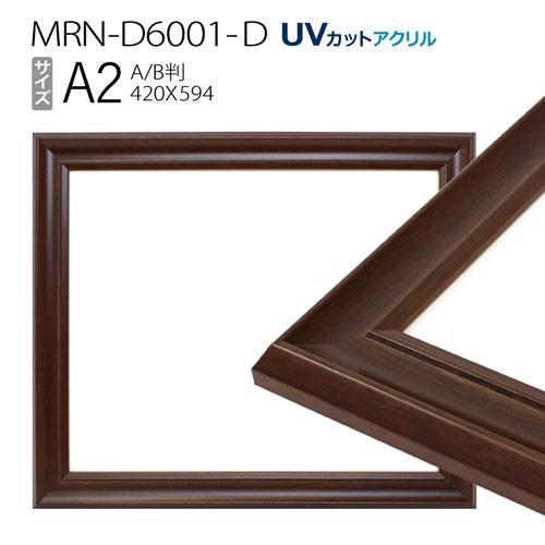 木の質感が出たオーソドックスなフレームです。 額縁 MRN-D6001-D A2(420×594mm) ポスターフレーム AB版用紙サイズ ダークブラウン(UVカットアクリル) 木製