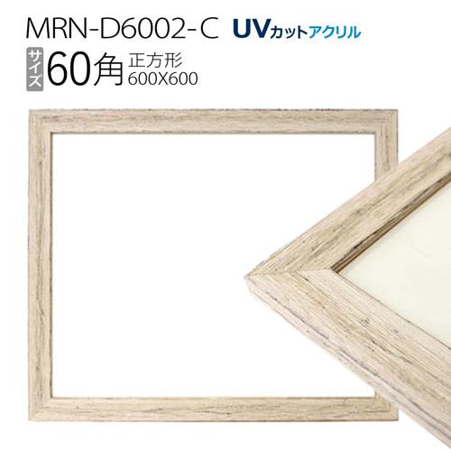 正方形額縁 フレーム 60角(600×600mm) 木製: MRN-D6002-C アンティークホワイト(UVカットアクリル)