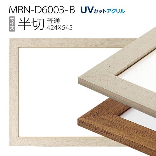 デッサン額縁 半切(424×545mm) 普通サイズ: MRN-D6003-B(UVカットアクリル) フレーム 木製