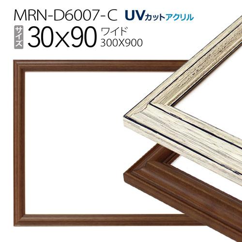 ワイド額縁 30×90(300×900mm) MRN-D6007-C(UVカットアクリル) フレーム 木製