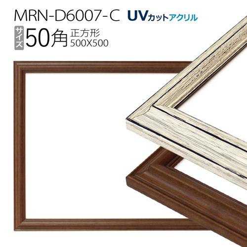正方形額縁 フレーム 50角(500×500mm) 木製: MRN-D6007-C(UVカットアクリル)
